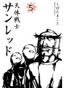天体戦士サンレッド5巻(ヤングガンガンコミックス)
