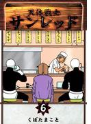 天体戦士サンレッド6巻(ヤングガンガンコミックス)