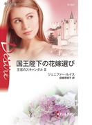 国王陛下の花嫁選び(ハーレクイン・ディザイア)