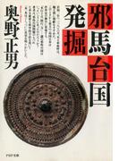 邪馬台国発掘(PHP文庫)