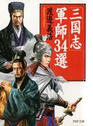 「三国志」軍師34選(PHP文庫)