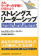 ストレングス・リーダーシップ さあ、リーダーの才能に目覚めよう