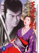 大江戸始末屋稼業天空の剣(学研M文庫)