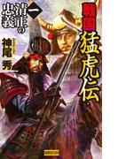 戦国猛虎伝 1(歴史群像新書)