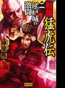 戦国猛虎伝 2(歴史群像新書)