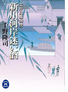 霊岸島捕物控 新川河岸迷い酒(学研M文庫)