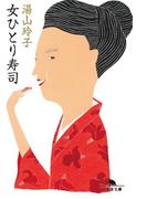 女ひとり寿司(幻冬舎文庫)