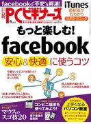 日経PCビギナーズ2013年4月号(日経PCビギナーズ)