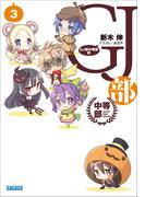 GJ部中等部3(ガガガ文庫)