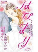 FCルルルnovels はぴまり ~Happy Marriage!?~2 こんなウェディングアリですか?(イラスト完全版)(ルルル文庫)