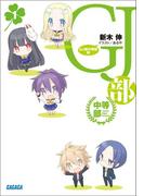 GJ部中等部1(ガガガ文庫)