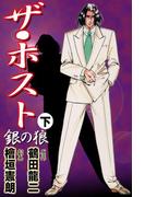 ザ・ホスト 銀の狼 下(ダイナマイトコミックス)