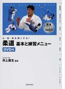 柔道基本と練習メニュー 心・技・体を強くする! Judo Coaching Book