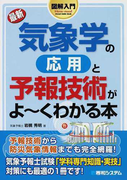 最新気象学の応用と予報技術がよ〜くわかる本