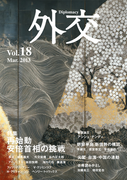 外交 Vol.18