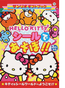 HELLO KITTYシールであそぼ!! 3さいから キティのシールワールドへようこそ!!