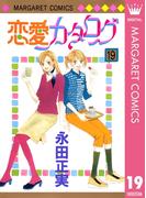 恋愛カタログ 19(マーガレットコミックスDIGITAL)