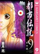 都市伝説 9 ―紫の鏡―(マーガレットコミックスDIGITAL)
