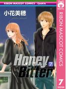 Honey Bitter 7(りぼんマスコットコミックスDIGITAL)