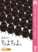 ちよちよ 2(りぼんマスコットコミックスDIGITAL)
