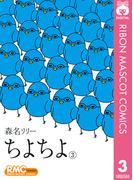 ちよちよ 3(りぼんマスコットコミックスDIGITAL)