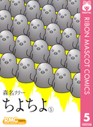 ちよちよ 5(りぼんマスコットコミックスDIGITAL)