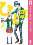 ひよ恋 3(りぼんマスコットコミックスDIGITAL)