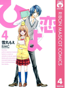 ひよ恋 4(りぼんマスコットコミックスDIGITAL)