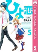 ひよ恋 5(りぼんマスコットコミックスDIGITAL)