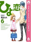 ひよ恋 6(りぼんマスコットコミックスDIGITAL)