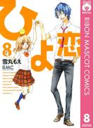 ひよ恋 8(りぼんマスコットコミックスDIGITAL)