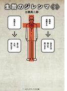 生贄のジレンマ<上>(メディアワークス文庫)