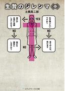 生贄のジレンマ<中>(メディアワークス文庫)