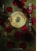 殺戮ゲームの館<上>(メディアワークス文庫)