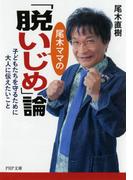 尾木ママの「脱いじめ」論(PHP文庫)