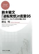 鈴木敏文「逆転発想」の言葉95(PHPビジネス新書)