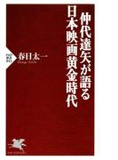 仲代達矢が語る 日本映画黄金時代(PHP新書)