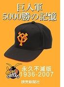 巨人軍5000勝の記憶・永久不滅版1936-2007(読売ebooks)