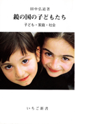 鏡の国の子どもたち 子ども・家庭・社会(いちご新書)