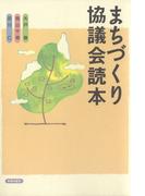 まちづくり協議会読本
