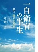 """一自衛官の半生 私の""""坂の上の雲"""""""