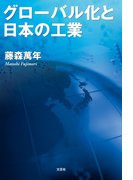 グローバル化と日本の工業