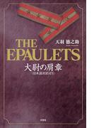 THE EPAULETS 大尉の肩章