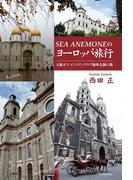 SEA ANEMONEのヨーロッパ旅行 大阪ガス マンドリンクラブ海外公演の旅