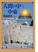 人間の中へ―中東