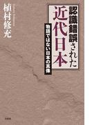 認識錯誤された近代日本