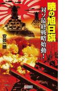 暁の旭日旗 対ソ最終戦略始動!(歴史群像新書)