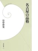 名古屋の品格(学研新書)