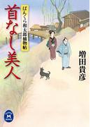 ぼんくら和太郎捕物帖 首なし美人(学研M文庫)