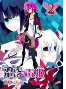恋もる☆毒姫(2)